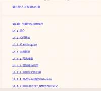 虚幻引擎UE4电子PDF教材(大象wu xing)纯电子版的,可以搜索