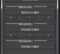关于3D max高版本转换成'任意'低版本的方法 抛砖引玉!
