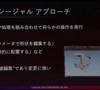 技术分享 | 卡普空 (Capcom)自研RE Engine引擎与houdini的结合(转)
