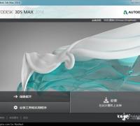 3ds Max2014中英文版安装与破解教程
