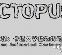 AE教程:卡通文字描边抖动效果Easily Build an Animated Cartoon Line Effect