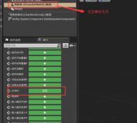 UE4 mesh点击事件无效