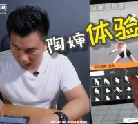 【陶婶体验】Easy Poser,一款蹲坑都能玩的3D软件