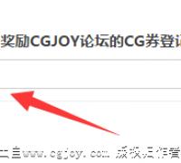 CGJOY邀请您参与游戏行业美术人才调查问卷,得CG券!