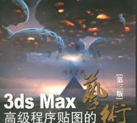 【贴图专著】- 3ds Max高级程序贴图的艺术 电子版试读和随书DVD供下载