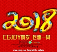 cgjoy新年巨惠  课程一周跳楼中! 还有新年送教程活动