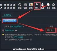 如何上传附件出售资源获取CGjoy券