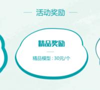 炫云云模型第五屆上傳有獎活動開始啦