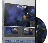 第157期中文字幕翻译教程《Unity 2018基础核心技能与工作流程训练视频教程》