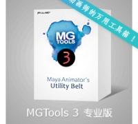 Maya动画师必备插件 高级工具箱MGtools for Maya 2015-2017