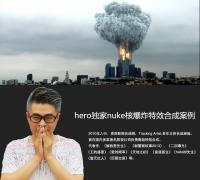 hero独家nuke影视中文后期特效合成核爆案例