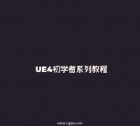 UE4初学者系列教程【转】