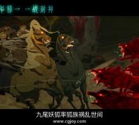 动画电影《姜子牙》预告片及片尾MV动画