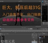 fbx/bip动作库大合集,巨大的BVH动作捕捉文件集合 ue4 unity3d