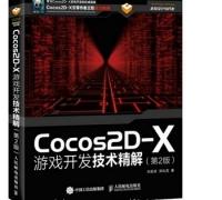 分享《Cocos2D-X游戏开发技术精解(第2版)》电子版