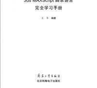 3ds MAXScript 脚本语言 完全学习手册
