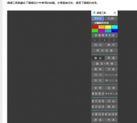 3DMAX快捷编辑工具