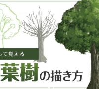 板繪真是簡潔明了又直接!教你如何用板繪的技巧輕松繪畫出一棵樹
