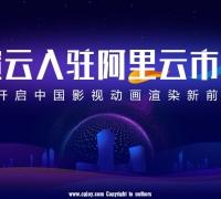 渲云入驻阿里云市场,开启中国影视动画渲染新前沿!