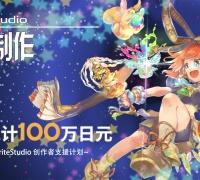 2D骨骼動畫工具SpriteStudio限時免費!并有獎金豐厚的動畫制作大賽開始報名!