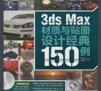 3ds Max 材质与贴图设计经典 150 例 随书光盘
