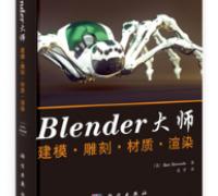 《Blender大师》随书配套素材光盘DVD 和 Blender系列中文电子书分享