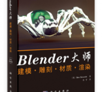 《Blender大師》隨書配套素材光盤DVD 和 Blender系列中文電子書分享