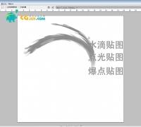 簡簡單單學特效貼圖系列第10集 卡通貼圖制作