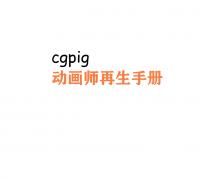 CGPIG动画交流群