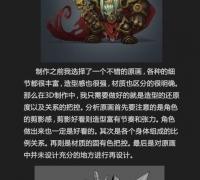 橋合動漫實訓基地_第一期游戲模型職業班學員_【暗黑風】Q版骷髏王制作流程