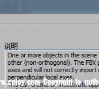 求教3dmax動畫導出fbx格式出錯的解決方案!!!!