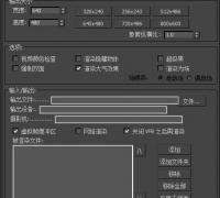 插件分享:12年设计师分享免费的MAX批量渲染插件