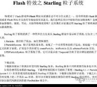 Flash特效之Starling粒子系统