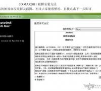 3DMAX2011破解安装方法