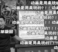 【老仲永医生】第十三章 【游戏】动画师审美指南【终章】