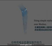 英雄聯盟峽谷場景瀑布效果制作技法分享