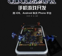 COCOS2D-X手機游戲開發