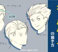 想知道男生的头发应该怎么画吗?不妨从他们的发际线开始画起