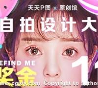 天天P图x原创馆——AR自拍大赛 11万奖金+1亿曝光