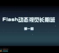 FLASH动态视觉课程毕业视频