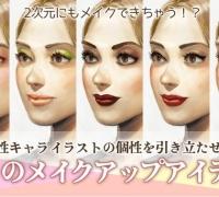 CG板繪的功能也太強大了叭!5種妝容的女生肖像畫法你最喜歡哪個