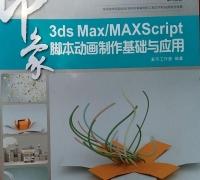 【脚本专著】3ds max 脚本动画制作基础与应用
