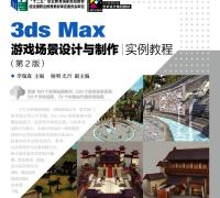 3ds Max 游戲場景設計與制作 實例教程 配書學習資料