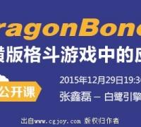 【CSDN学院】DragonBones在横版格斗游戏中的应用