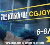 游戏特效-CGJOY外包部定向就业训练营