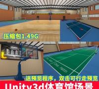 Unity3d体育馆篮球场乒乓球馆观众看台场景3D模型