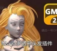 maya毛发插件 ——GMH2_6