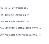 【场景系列篇】古典中国风绘画过程