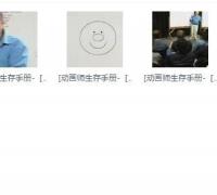 动画师生存手册(内含文字版和视频版)视频版有中文字幕