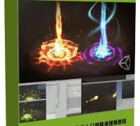 Unity游戲特效制作從入門到精通視頻教程
